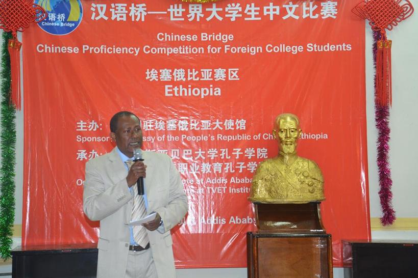 Chinese language Proficiency contest held | Addis Ababa